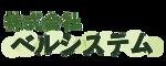 鈴木畳店 株式会社ベルシステム